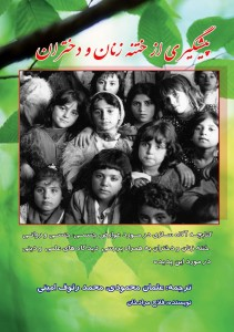 FGM Booklet Iran